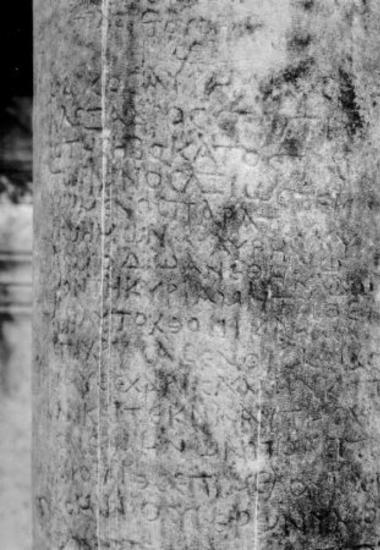 ILeukopetra 041: Ανάθεση επίχρυσων κνημών, δούλης και των δύο             παιδιών της στην Αυτόχθονα Μητέρα των Θεών από τον Μάρκο Αυρήλιο Αλέξανδρο, επίλεκτο             πραιτωριανό.