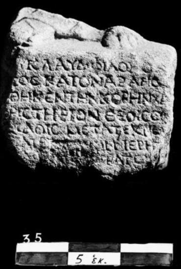 IThrAeg E431: Αναθηματική στους Αιγυπτίους Θεούς