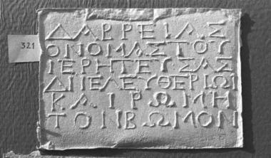 ΕΑΜ 093: Αναθηματική στον Δία Ελευθέριο και την Ρώμη