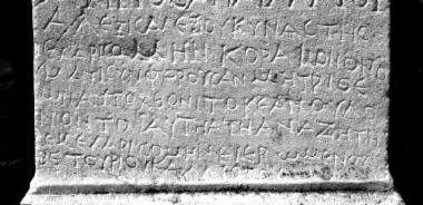 ILeukopetra 053: Απελευθέρωση (απωλεσθείσας;) δούλης με             ανάθεση στην Αυτόχθονα Μητέρα των Θεών από τον Αλέξιο του Αλεξίου.