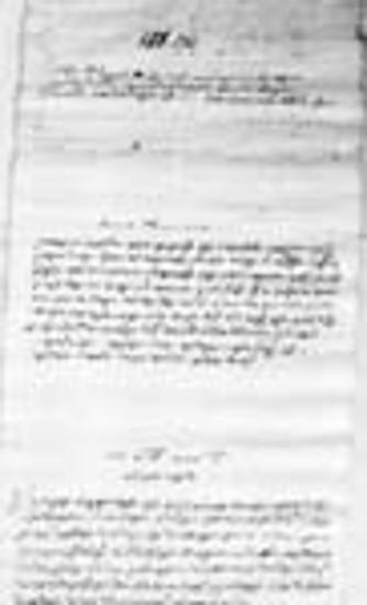 Υποσχετικό έγγραφο των κατοίκων της χώρας Τζερπίστας προς τον Τίμιο Σταυρό της μονής Ξηροποτάμου