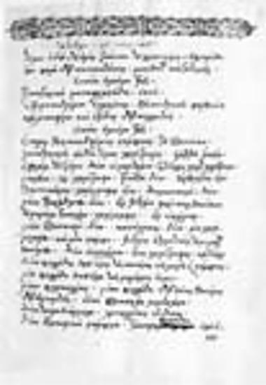 Καταγραφή των βιβλίων του ναού του Πρωτάτου