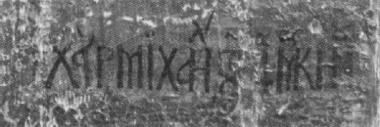 Αγία Αικατερίνα Βημόθυρο (υπογραφή), St Catherine, sanctuary gate