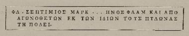 Ρωμαϊκή επιγραφή στα Προπύλαια της Ακρόπολης, μεταξύ της Πύλης Μπελέ (Beule) και του Ναού της Αθηνάς Νίκης. Η επιγραφή αυτή αναφέρεται στον Φλάβιους Σέπτιμους Μαρκελίνους (Flavius Septimius Marcellinus) με τη χορηγία του οποίο αναστηλώθηκαν τα Προπύλαια στα 280 μ.Χ.