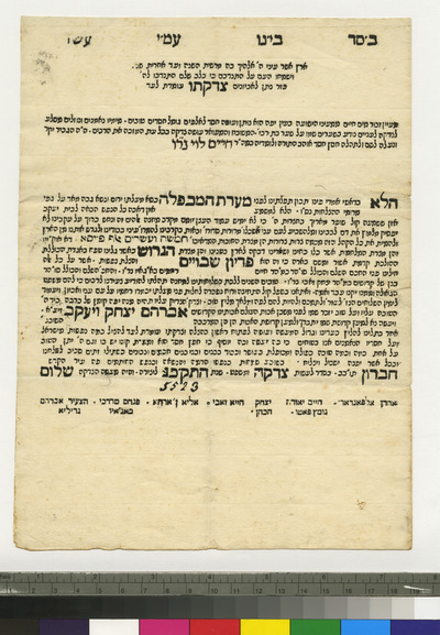 Letter in Hebrew appointing Haym Levy Gabay for Jews in Hebron