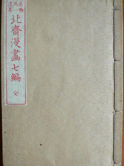 Hokusai Manga - volume VII