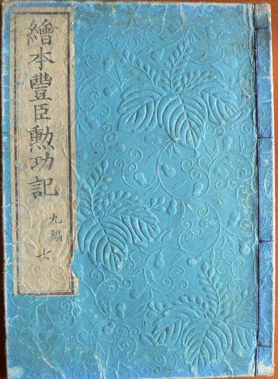 Ehon Toyotomi Kunkōki kyūhen - volume VII