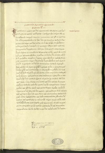 Bologna, Biblioteca Universitaria, ms. 2048.1