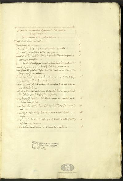 Bologna, Biblioteca Universitaria, ms. 2048.5