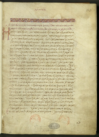 Bologna, Biblioteca Universitaria, ms. 2288