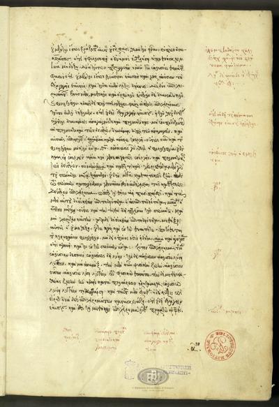 Bologna, Biblioteca Universitaria, ms. 2290