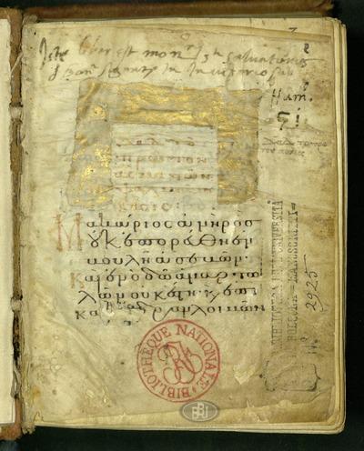 Bologna, Biblioteca Universitaria, ms. 2925