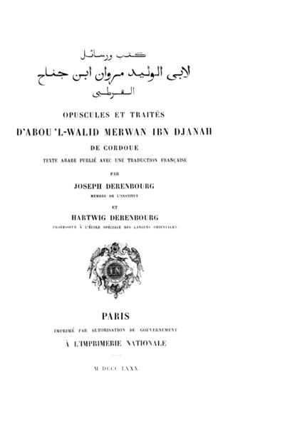 Kutub wa-rasāʾil