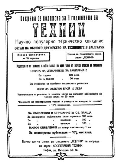 Открива се подписка за II годишнина на `Техник`