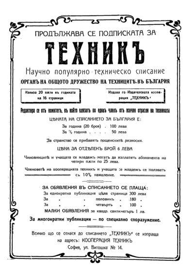 Продължава се подписката за `Техник`- Научно популярно техническо списание