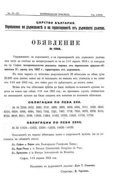 Обявление No. 1968
