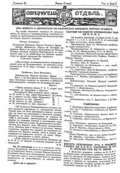 Взетите резолюции от X. редовен събор на Б. Н. М. С., състоял се от 27-29. VIII. 1933 год. в гр. Варна