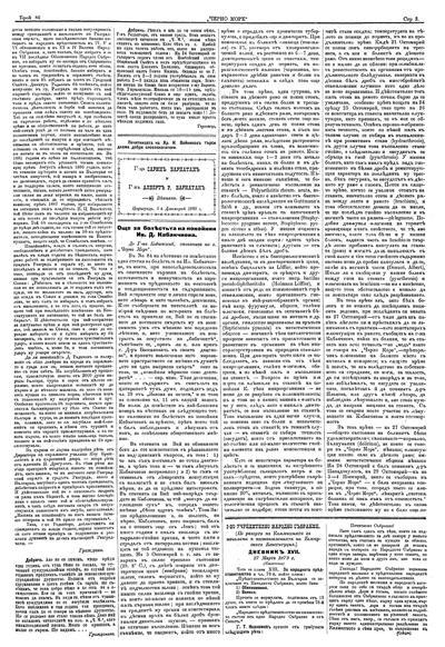 Още за болестта на покойния Ив. Д. Кабакчиева