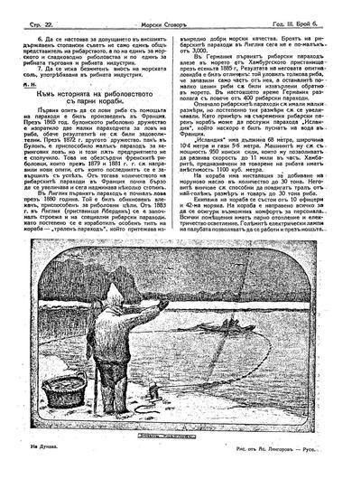 Към историята на риболовството с парни кораби