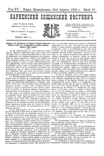 Извод от решенията на Варнен. Градско-Общински Съвет взети в заседанията му през месец Април 1902 година