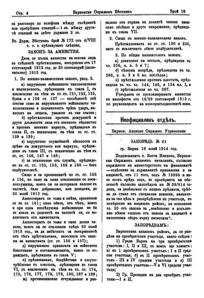 Заповед N 41  : 19 юлий 1914 г., гр. Варна