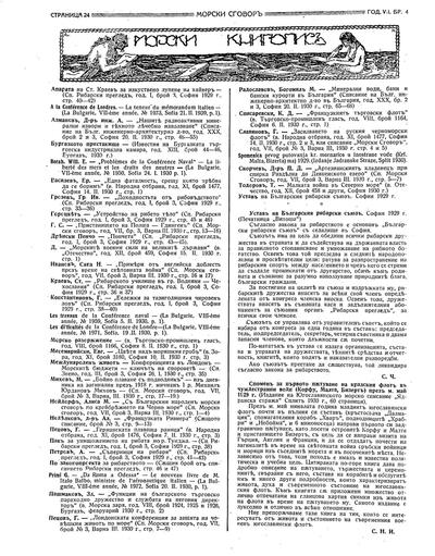Устав на Българския рибарски съюз  : [Рецензия]