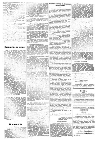 Българите - католици в Свищовско и домините им