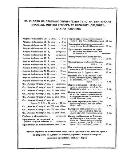 В склада на Главното управително тяло на Българския Народен Морски Сговор се намират следните печатни издания