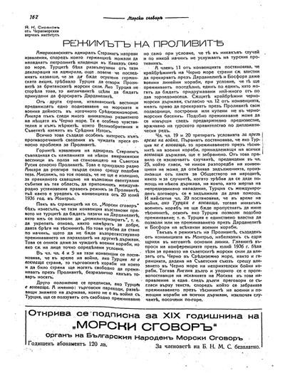 Открива се подписка за XIX годишнина на `Морски Сговор`