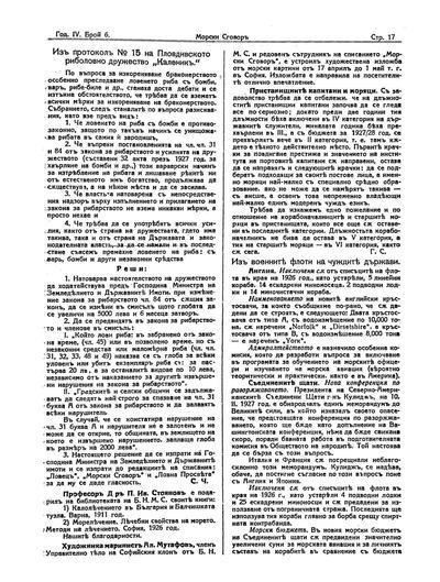 Из протокол N 15 на Пловдивското риболовно дружество `Каленик`