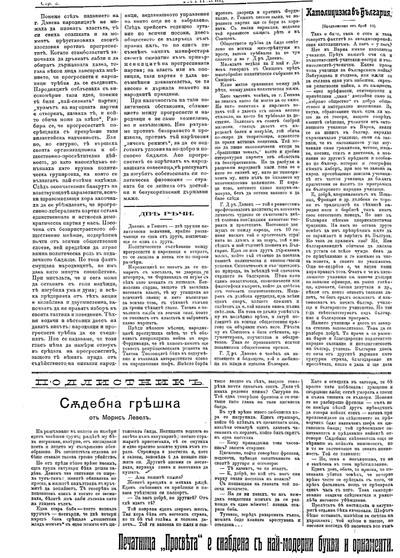 Католицизма в България