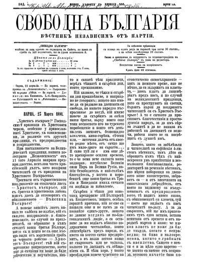 Варна, 23 март 1881