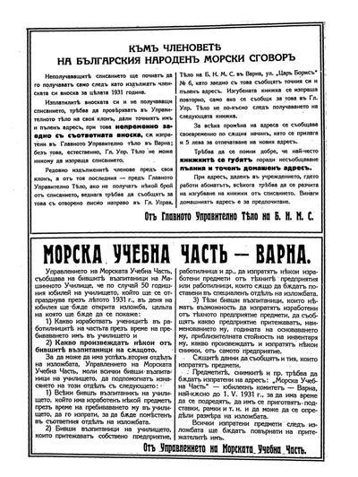 Към членовете на Българския Народен Морски Сговор