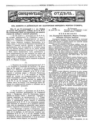 Из живота и дейността на Българския Народен Морски Сговор
