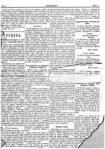 Обявяването България в свободно и независимо царство