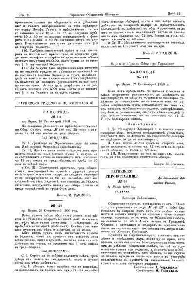 Заповед N 178  : Гр. Варна, 29 Септемврий 1900 год.