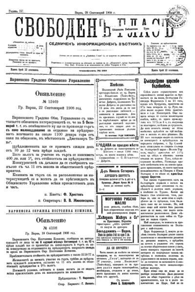 Българското царство възобновено