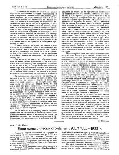Едно електрическо столетие  : АСЕА 1883-1933 г.