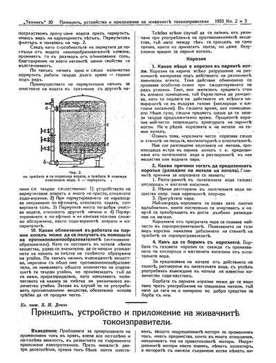 Принцип, устройство и приложение на живачните токоизправители