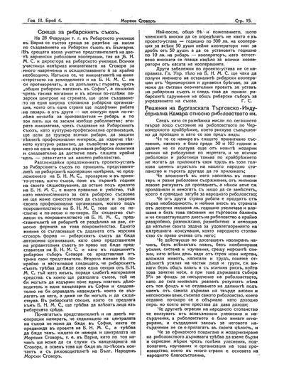 Решения на Бургазската Търговско-Индустриална Камара относно риболовството ни