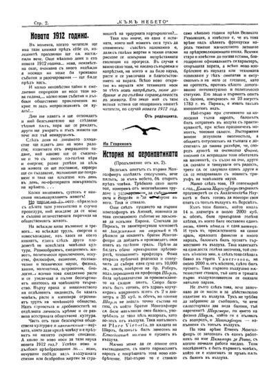 Новата 1912 година