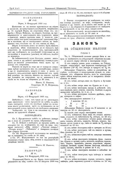 Закон за общински налози