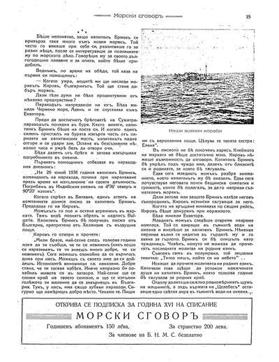 Открива се подписка за година XVI на списание `Морски Сговор`
