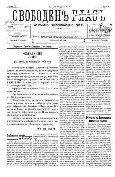 Отвореното писмо на Яне Сандански