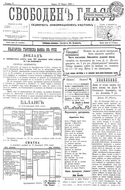 [Турция и Независимостта на България]  : [Редакционна статия]