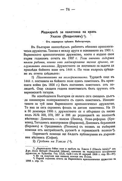 Маджарите за паметника на крал Уласло (Владислав)