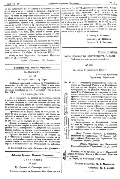 Заповед N 130  : 19 Август 1903 г. гр. Варна