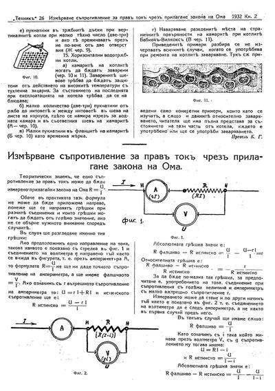 Измерване съпротивление за прав ток чрез прилагане закона на Ома