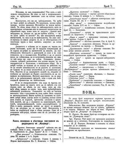 Книги, списания и вестници постъпили в редакцията на `Искрица`