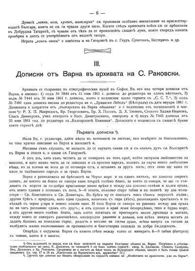 Дописки от Варна в архивата на С. Раковски